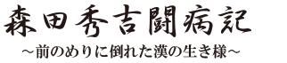 がんブログ  森田秀吉闘病記